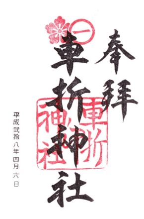 車折神社 春限定 桜の紋入り御朱印2016