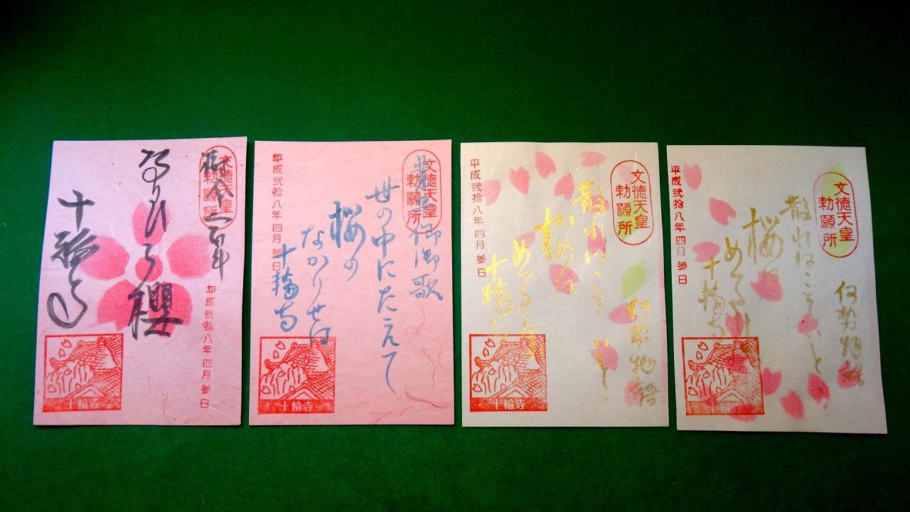 桜の季節限定御朱印第2弾~十輪寺