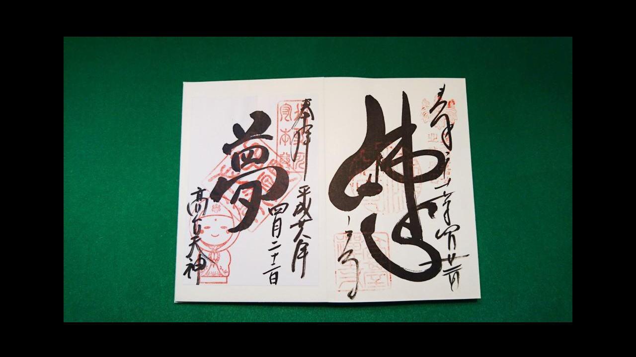 「夢」&「ねね」の御朱印~高台寺天満宮