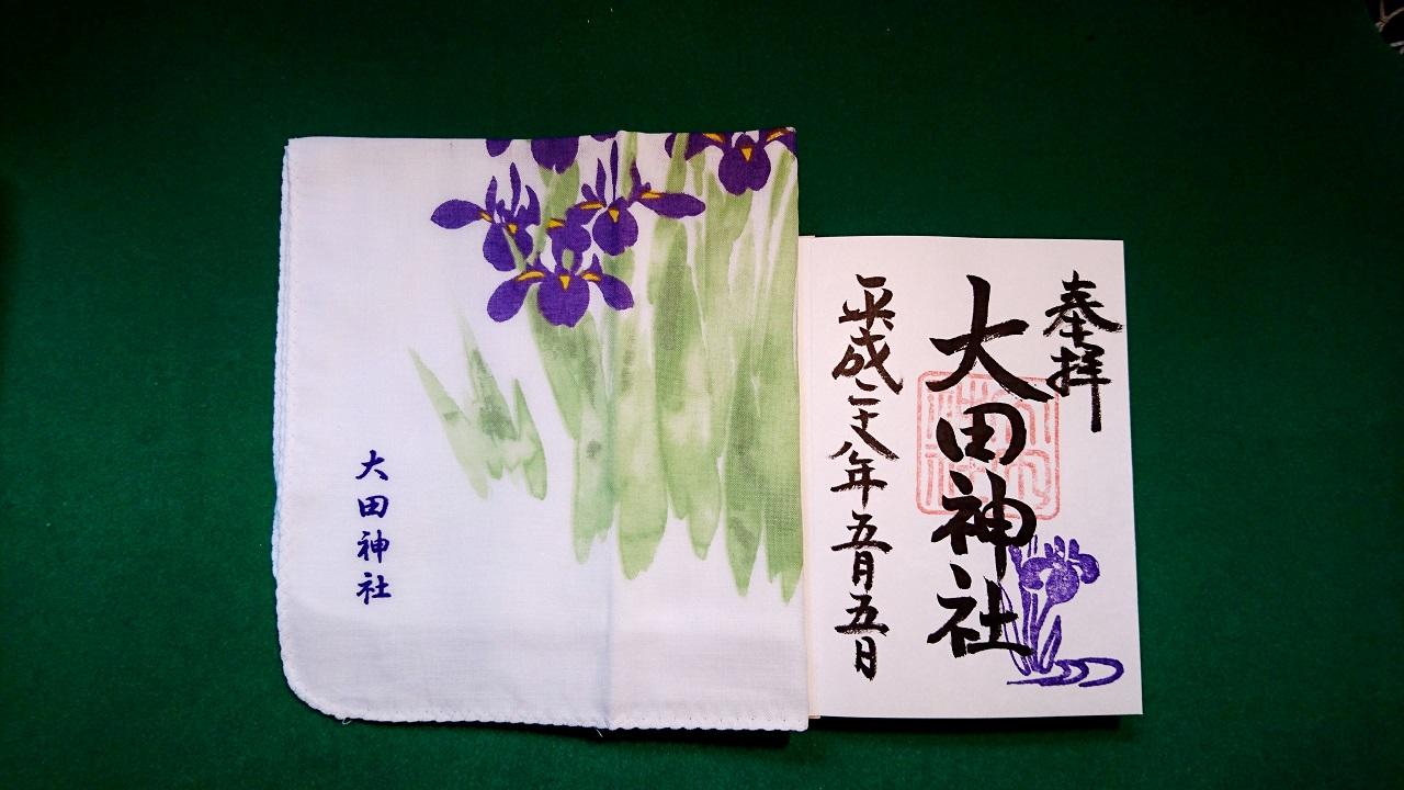 天然記念物のカキツバタ~大田神社