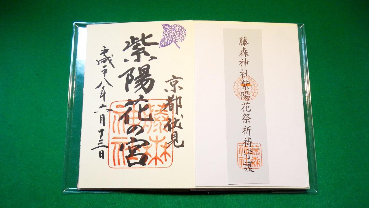 期間限定 紫陽花の御朱印~藤森神社