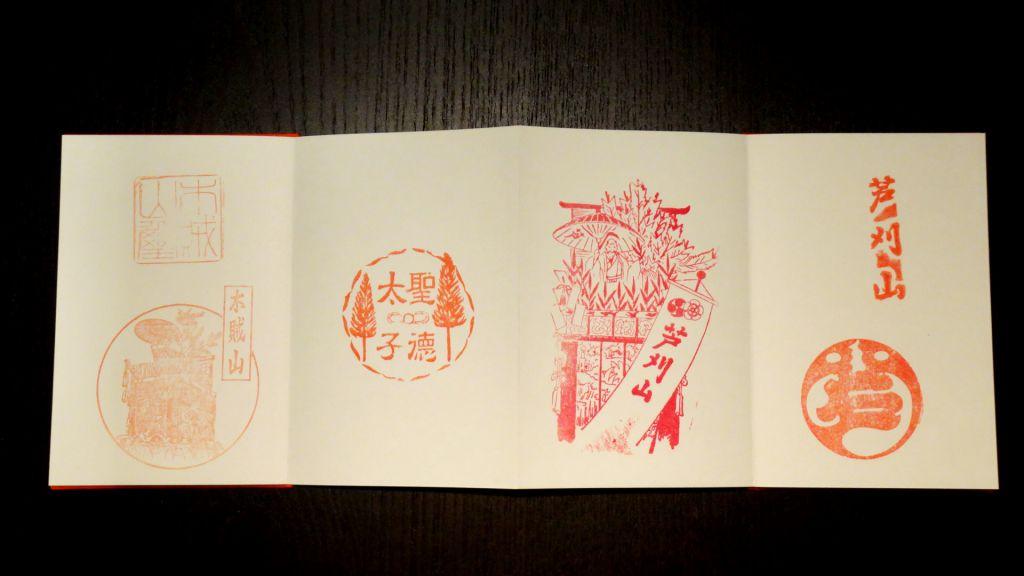 祇園祭2016 前祭 御朱印