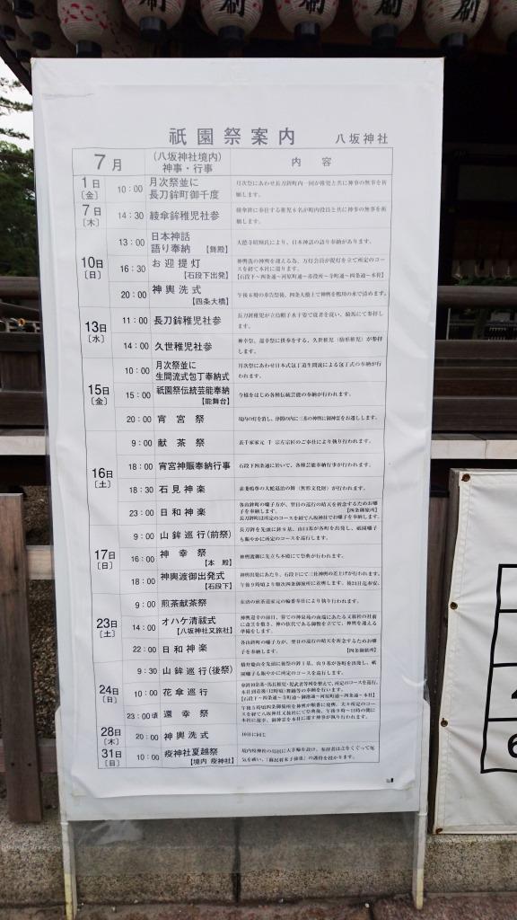 八坂神社 祇園祭2016 スケジュール