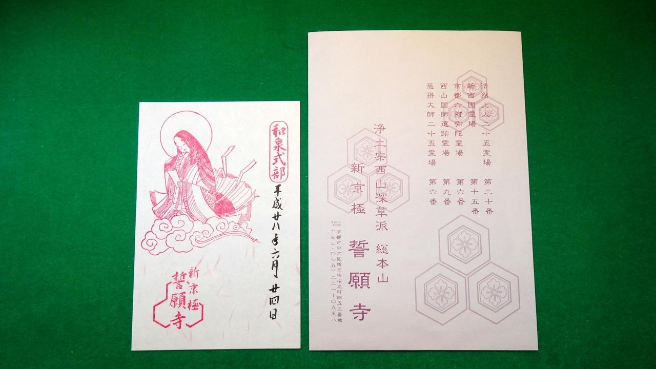 特別和紙の和泉式部記念朱印~誓願寺