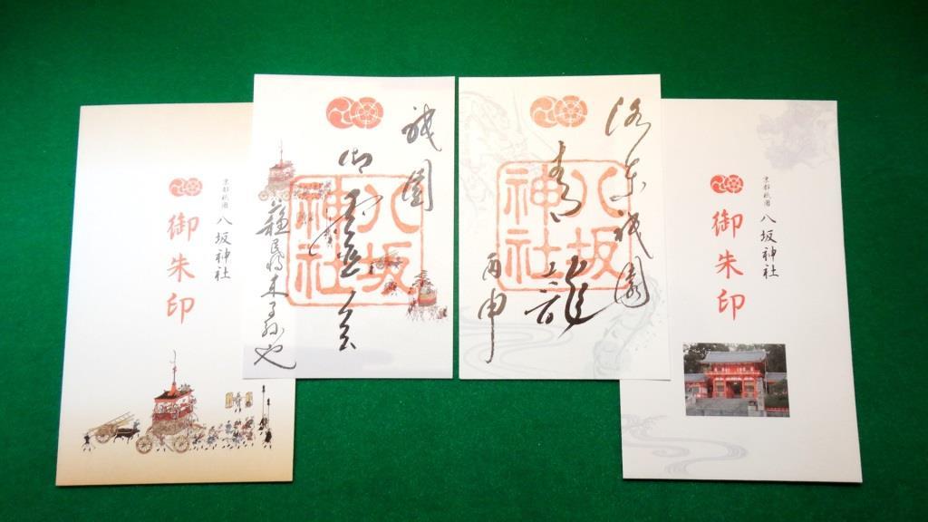 八坂神社 御霊会朱印&青龍朱印