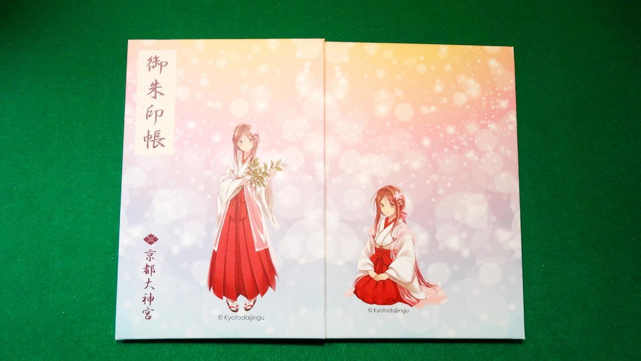 萌えキャラMIKOの朱印帳~京都大神宮