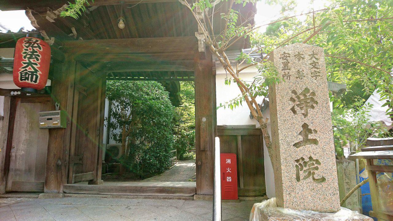 大文字寺 浄土院