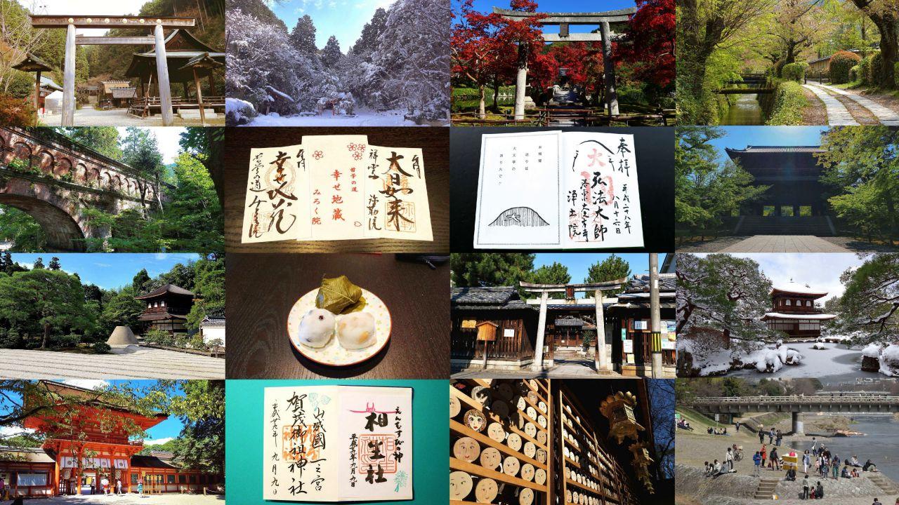 京都のおすすめ1日御朱印コース 蹴上~銀閣寺・下鴨神社+出町ふたば編