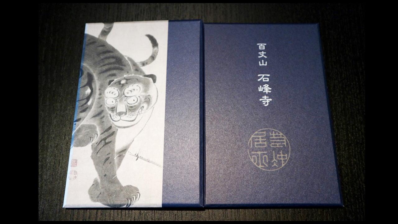 若冲忌・特別展・御朱印帳~石峰寺