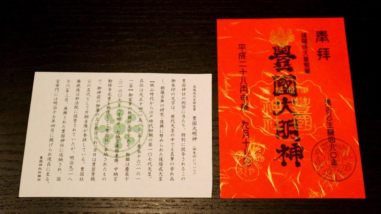 9月18日限定御朱印2016~豊国神社