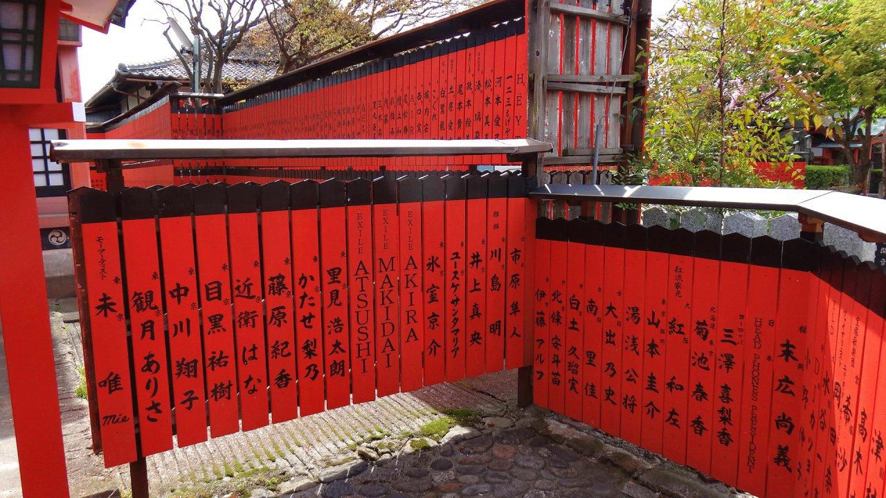 車折神社 玉垣