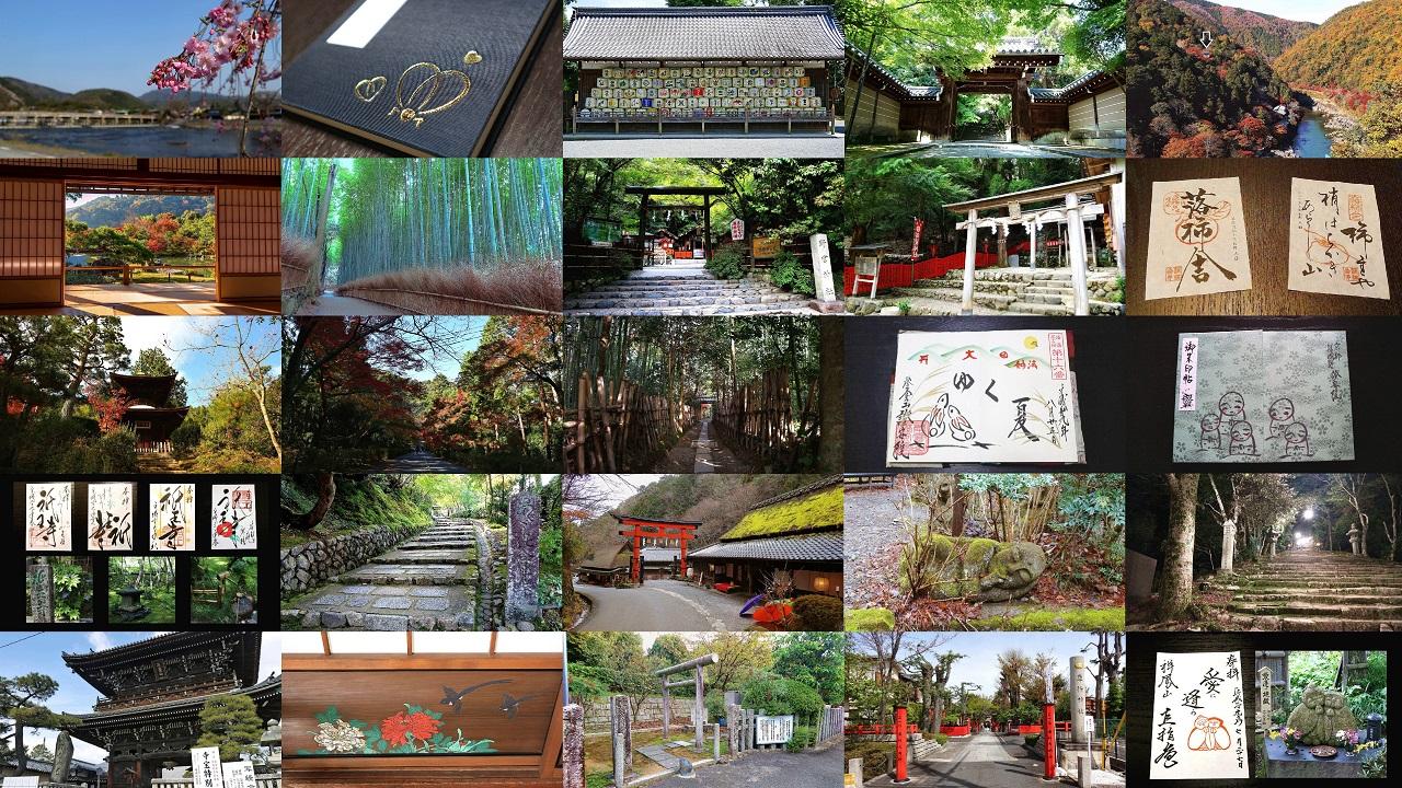 京都御朱印コース 鈴虫寺~嵐山周辺の見逃せない神社仏閣&おすすめスポット