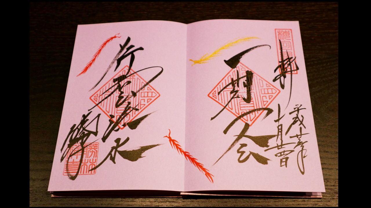 心に響いてくる禅語の御朱印~勝林寺