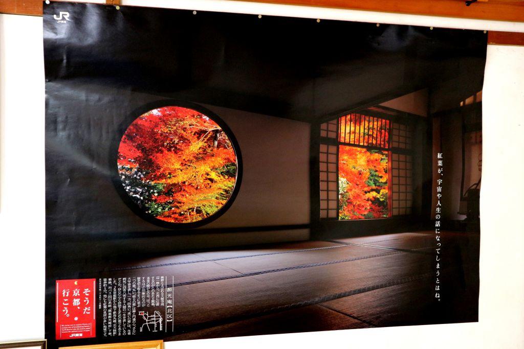 源光庵 JR東海「そうだ 京都、行こう。」のポスター