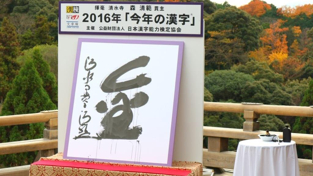 今年の漢字2016 at 清水寺