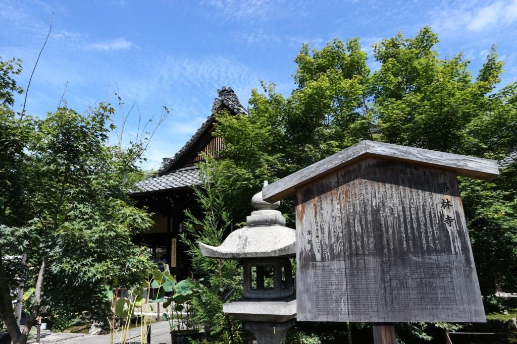 東福寺塔頭 勝林寺
