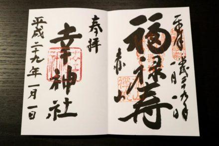 都七福神まいり 御朱印 赤山禅院・幸神社