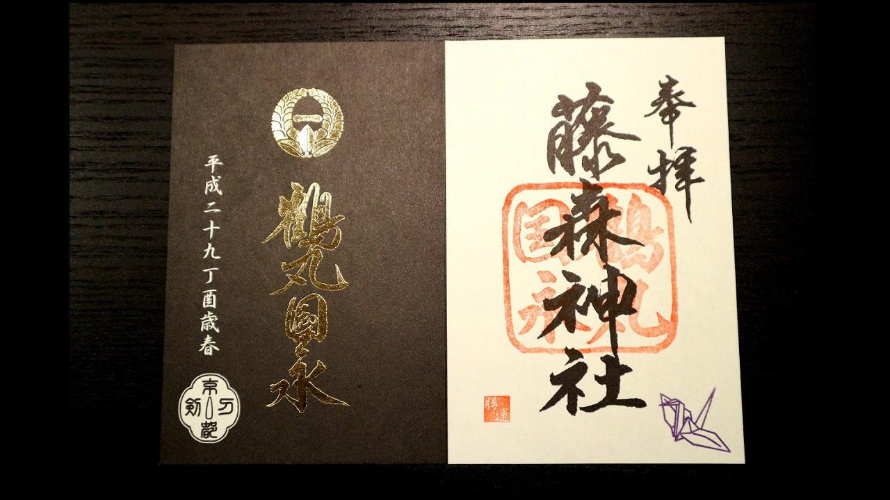 京都刀剣御朱印めぐり第4弾開始☆