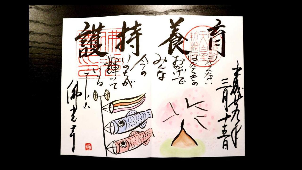 2017年3~5月の佛光寺イラスト朱印