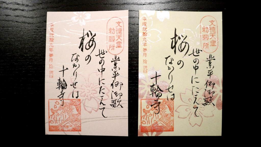 十輪寺 「からかみ紙」御朱印 なりひら桜 2017