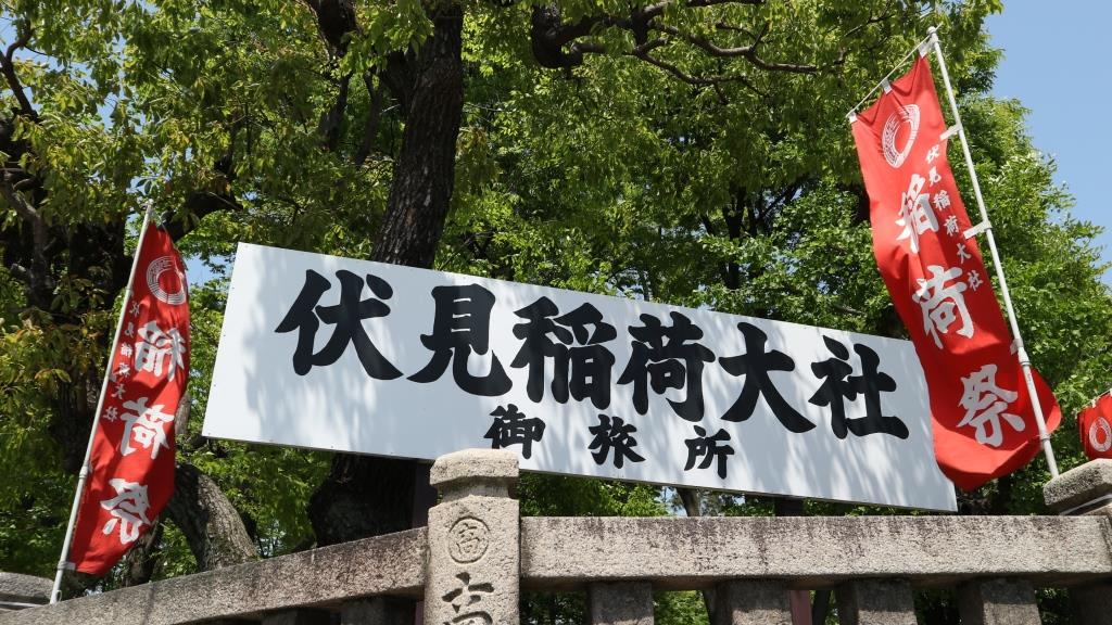 伏見稲荷大社 御旅所