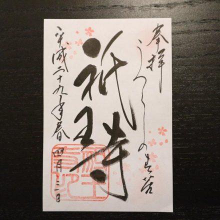 祇王寺 2017年4月限定 桜の御朱印