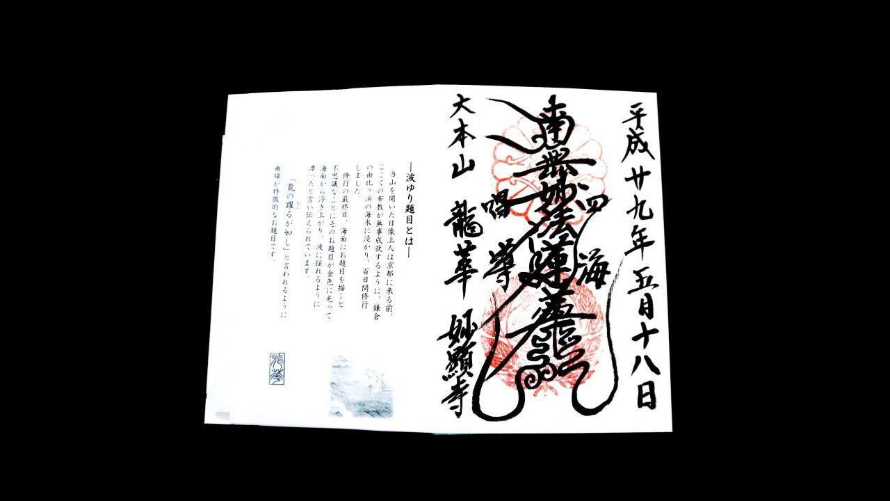 ひげ文字の中でも特に個性的~妙顯寺