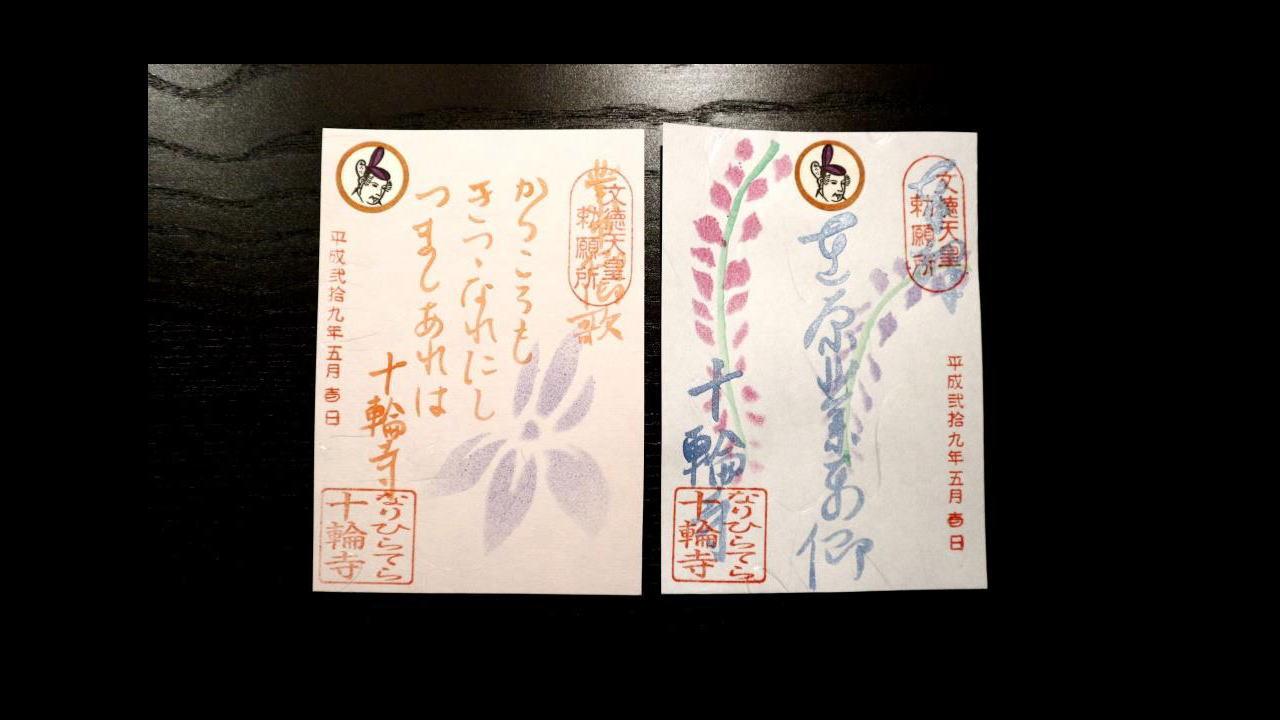 今年は藤の花も ☆ 十輪寺の5月朱印