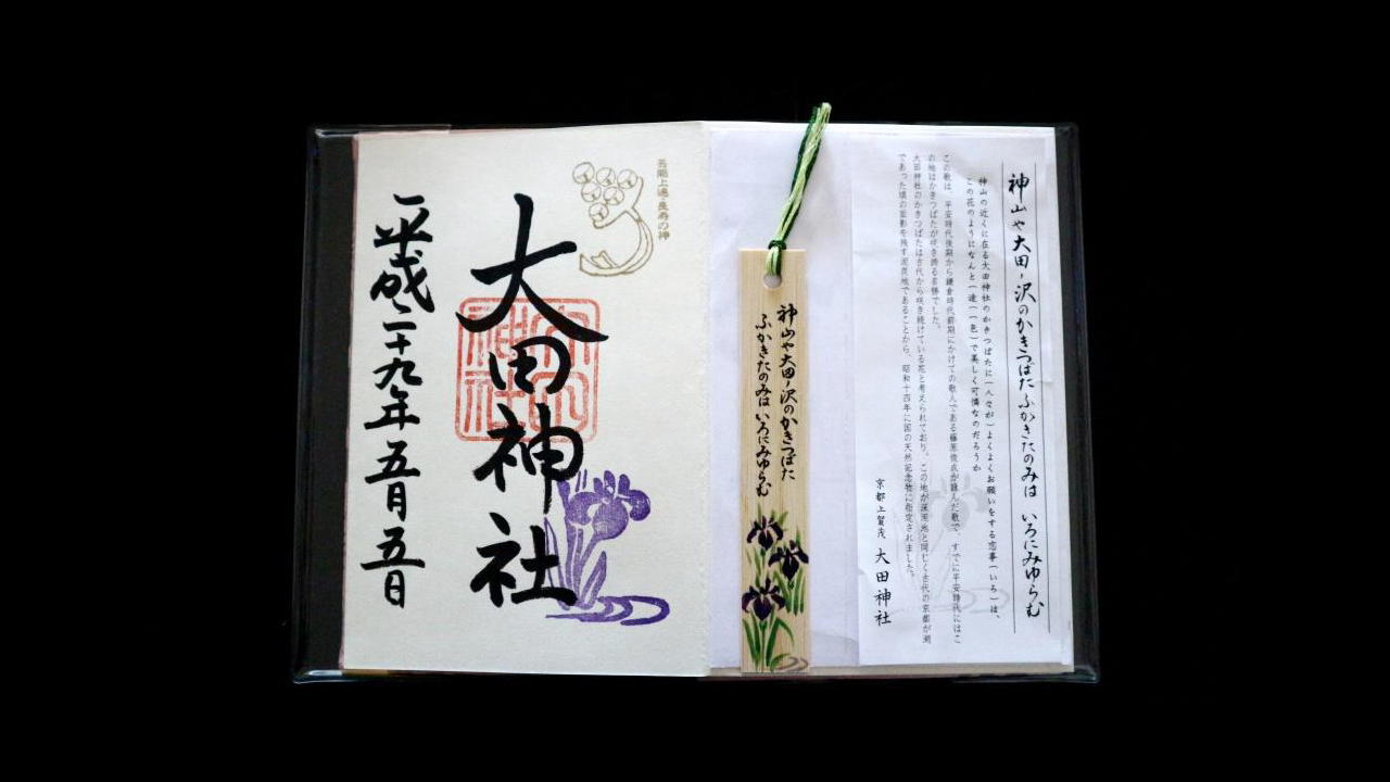 5月限定「金の鈴」~大田神社の御朱印