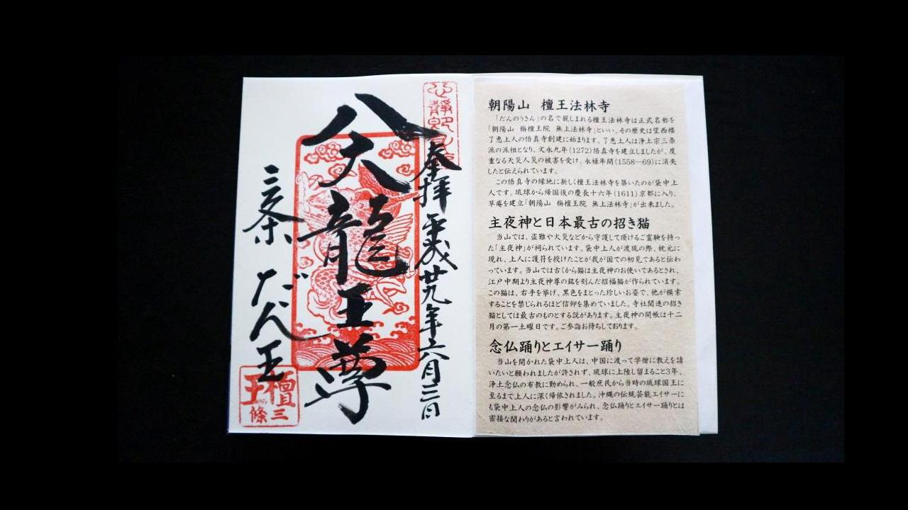 6月の第1土曜は龍神法要~檀王法林寺