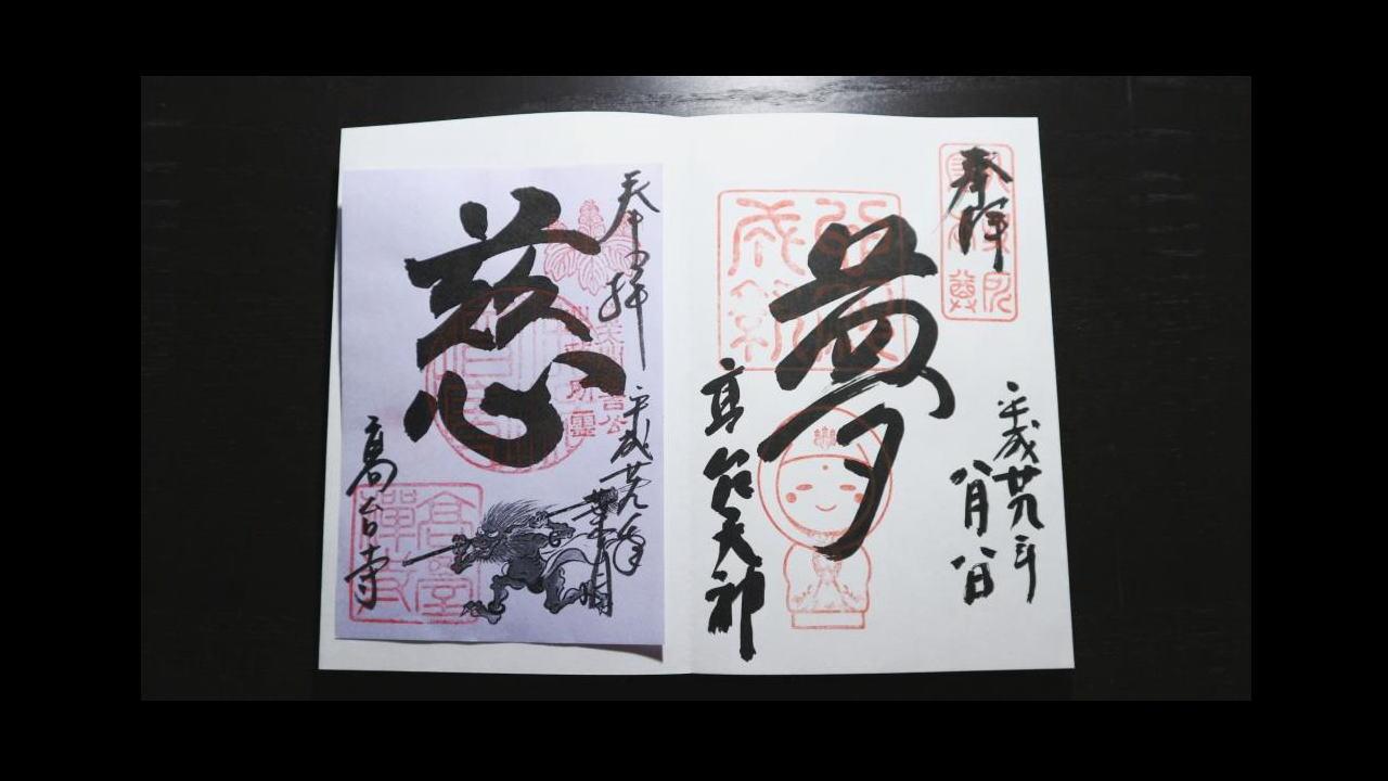 「百鬼夜行」&「夢」の御朱印~高台寺