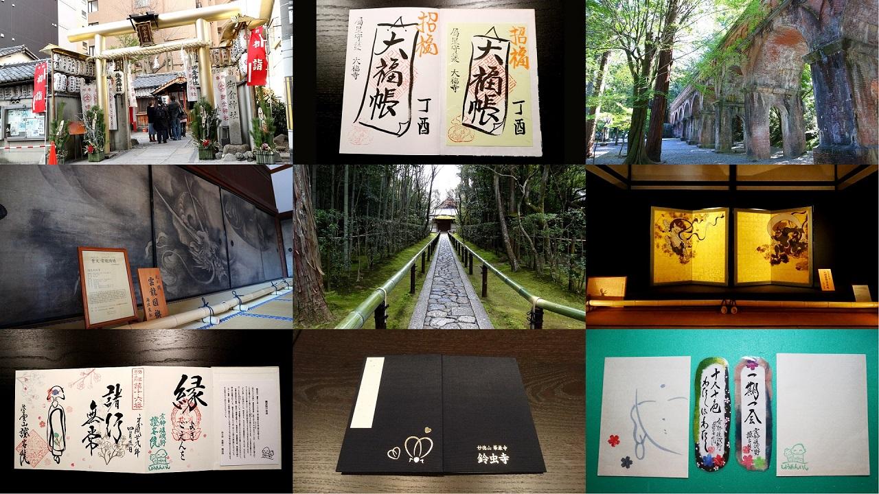 絶対おすすめ~京都の神社仏閣7選+α