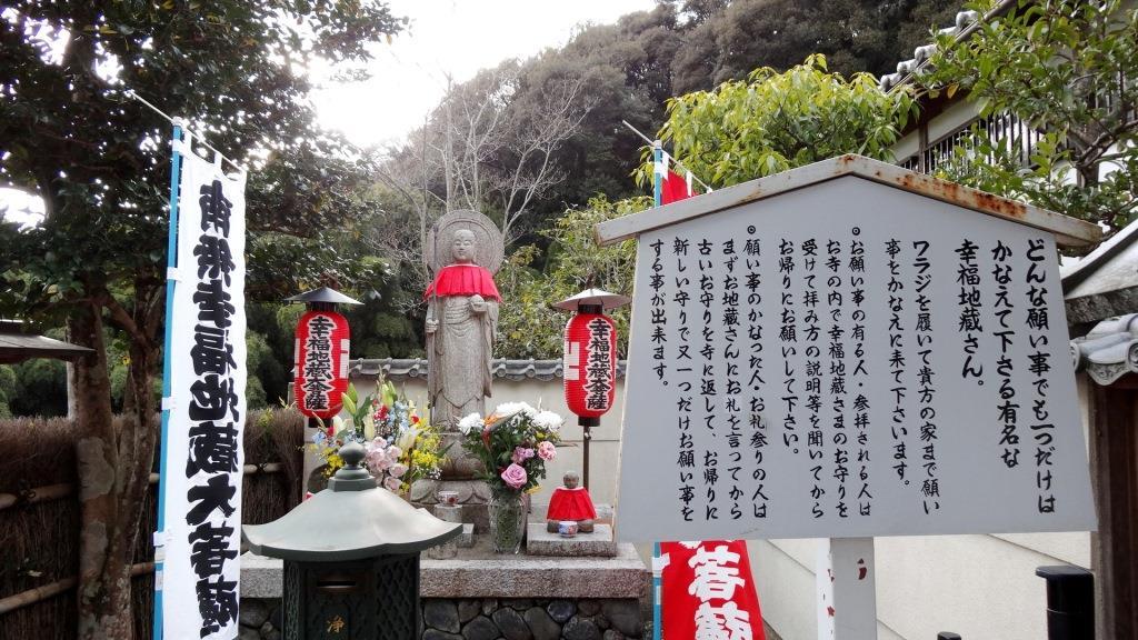 鈴虫寺 幸福地蔵さま