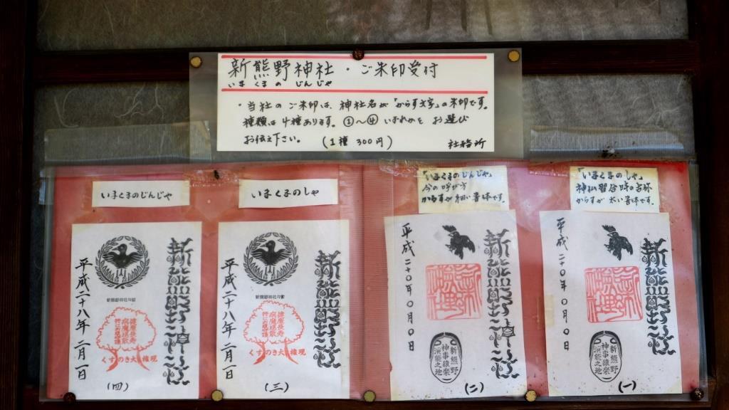 新熊野神社 御朱印
