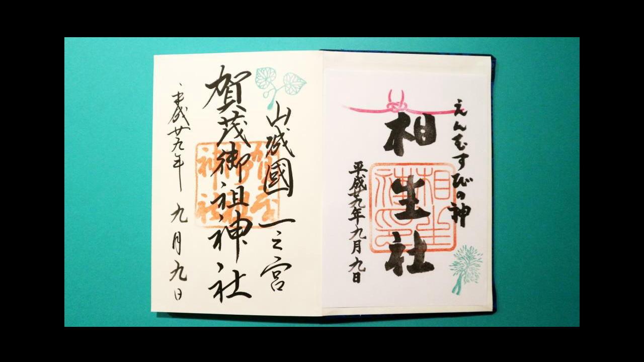 えんむすびの御朱印~下鴨神社 相生社