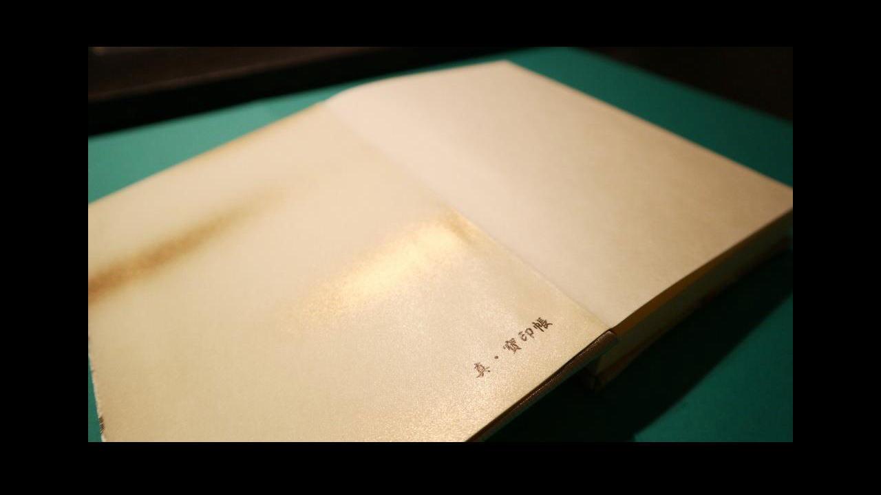 御朱印帳の紙質~キーワードは「鳥の子」