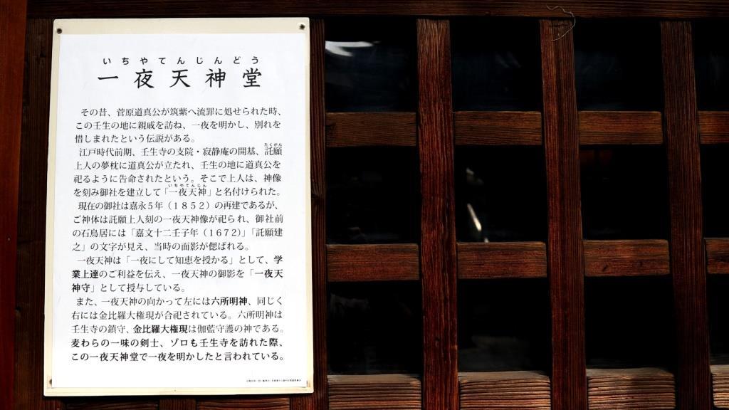 壬生寺 一夜天神堂