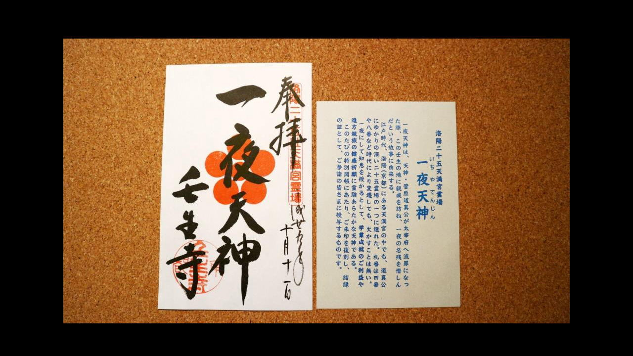 ワンピース20周年記念朱印~壬生寺
