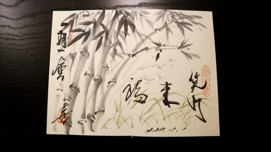 當麻寺塔頭 宗胤院 アート御朱印 竹林の風景