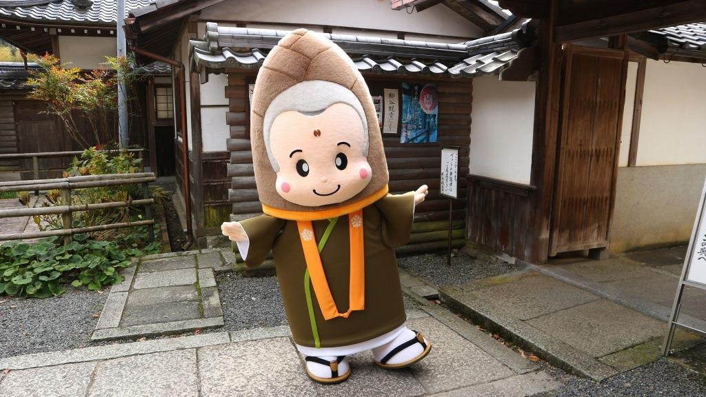 浄光寺 のこ坊