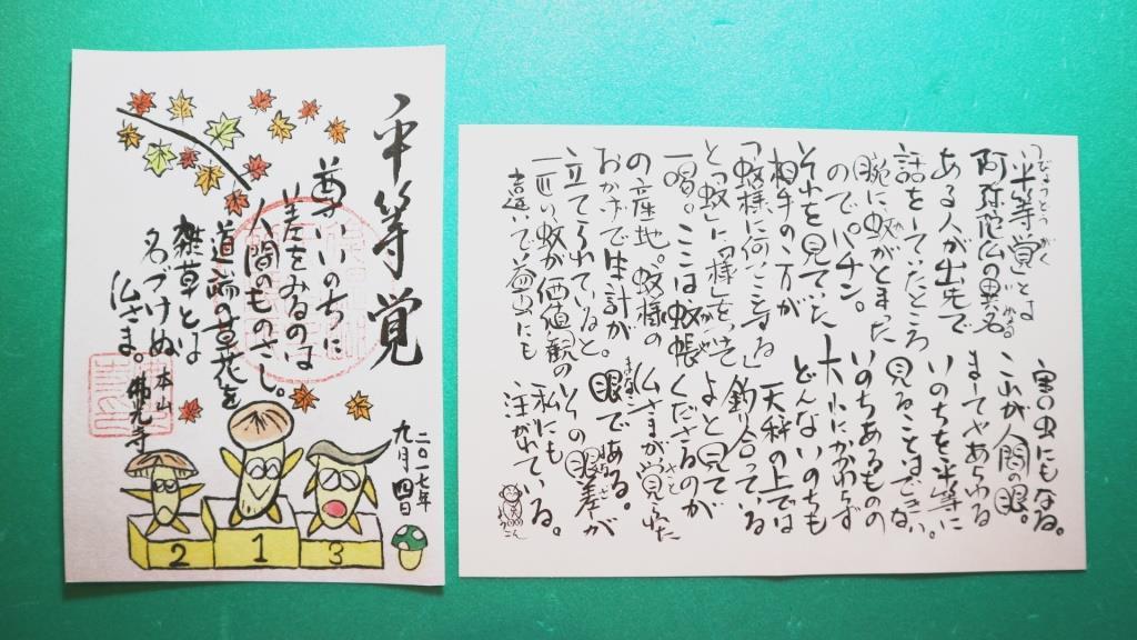 2017年9~11月のイラスト朱印~佛光寺