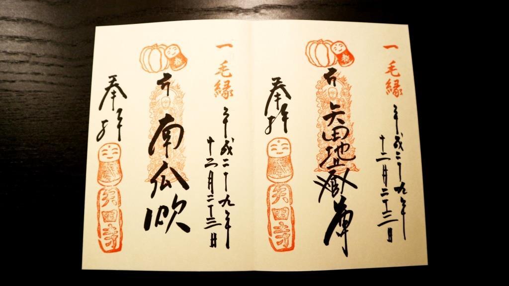 矢田寺 御本尊&「南京炊」の御朱印 with かぼちゃ&かわいいお地蔵さまの印