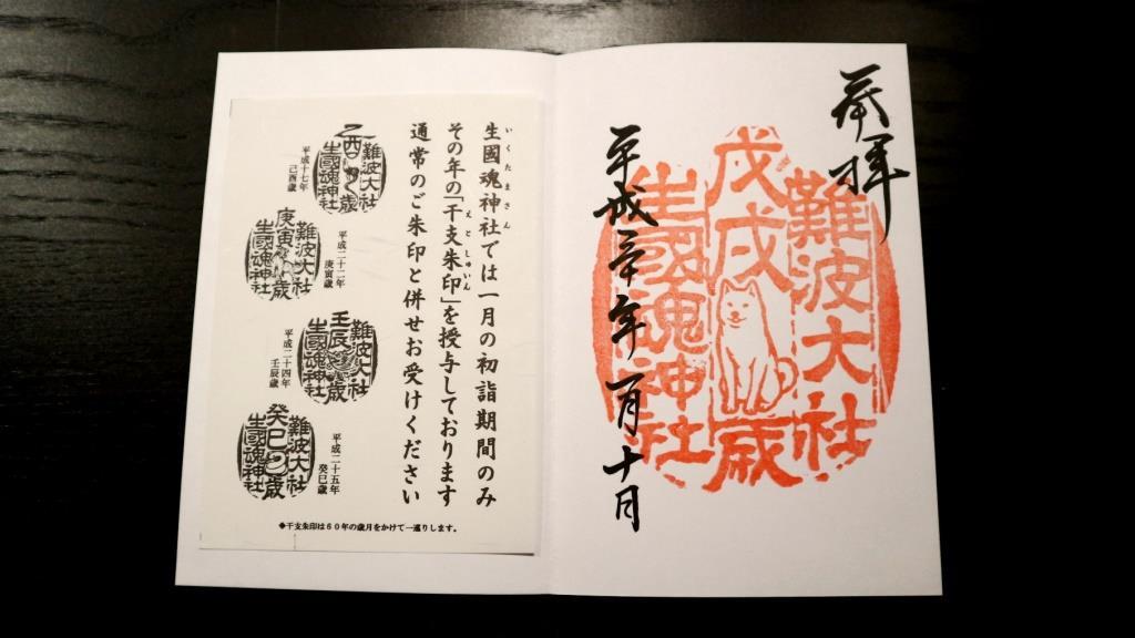 生國魂神社 1月限定 干支朱印「戊戌」