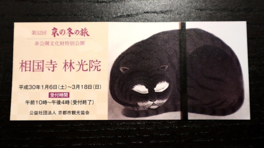 京の冬の旅 林光院 チケット