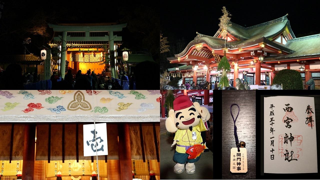 開門神事 福男選び 2018 at 西宮神社