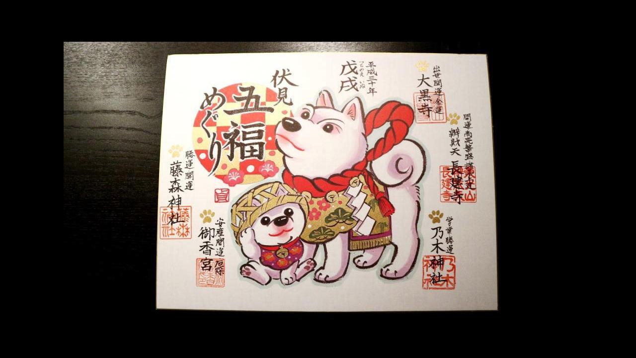 伏見五福めぐり2018 戊戌