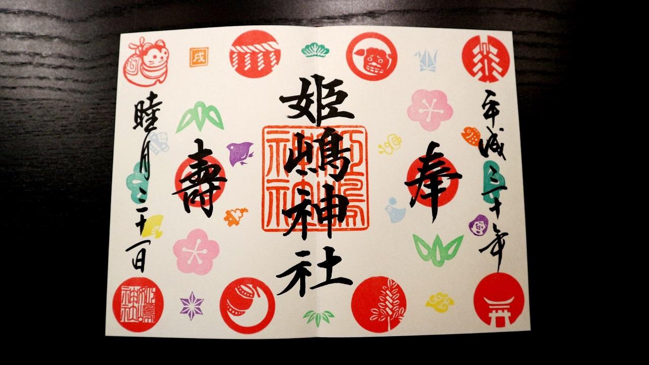 姫嶋神社 ☆ 美しい御朱印の構成要素