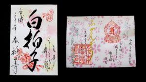 桜の御朱印2018~千本ゑんま堂&祇王寺