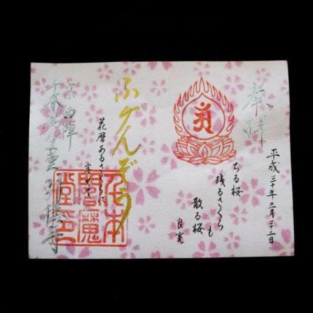 千本ゑんま堂 桜の御朱印2018