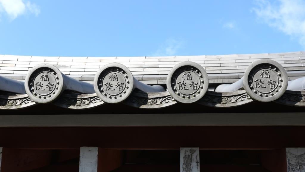 奈良 福智院